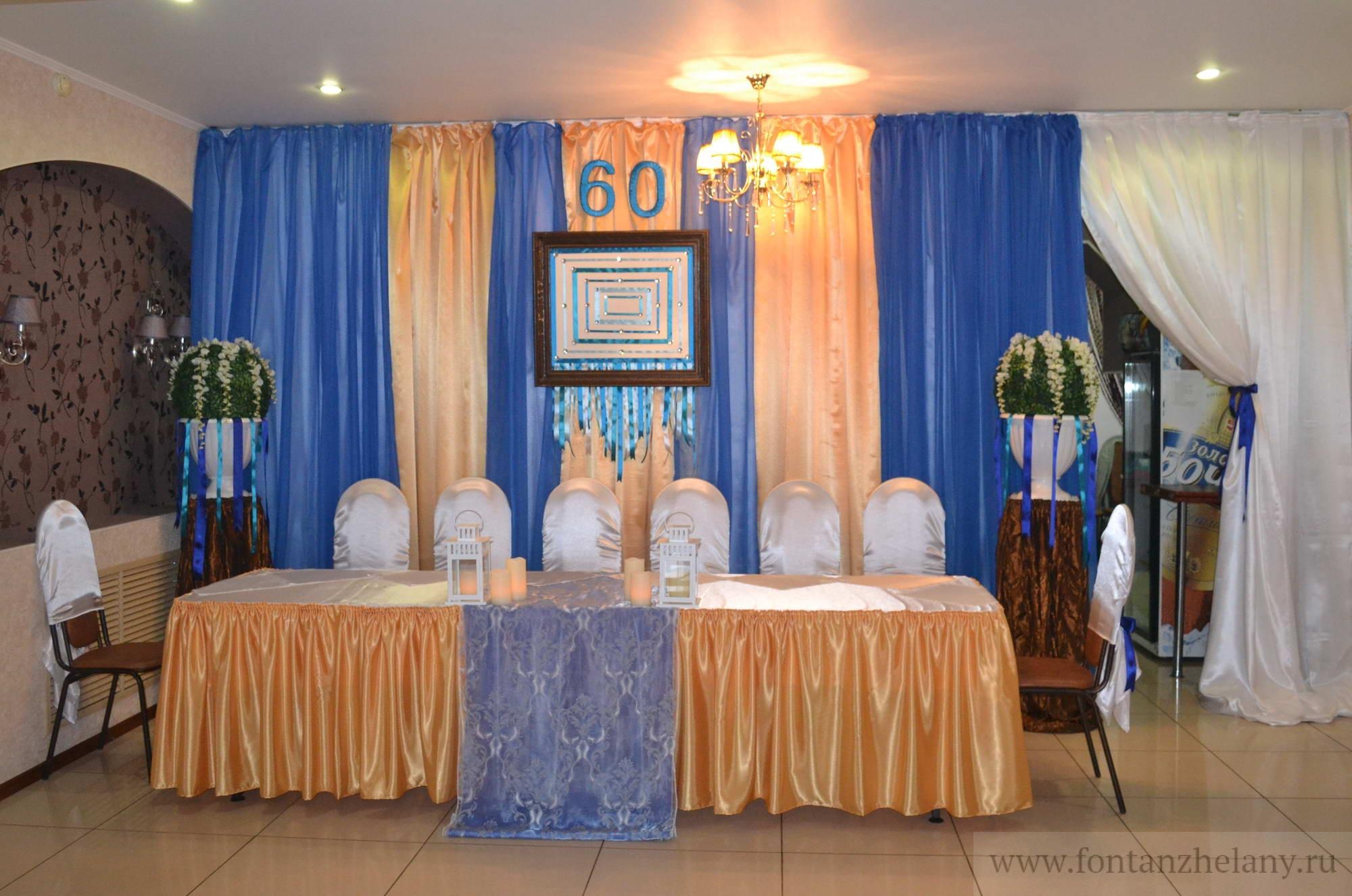 Юбилей 60 лет в сине-золотом цвете в кафе «Сиреневый рай»